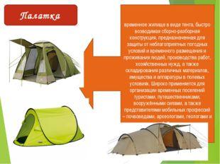 Палатка временное жилище в виде тента, быстро возводимая сборно-разборная кон