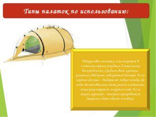 Типы палаток по использованию: Штурмовые палатки используются в сложных горны