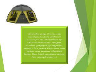 Штурмовые ультра лёгкие палатки используются для так называемого «альпийского