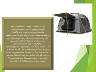 Кемпинговые палатки – повышенной комфортности, что в первую очередь сказывает