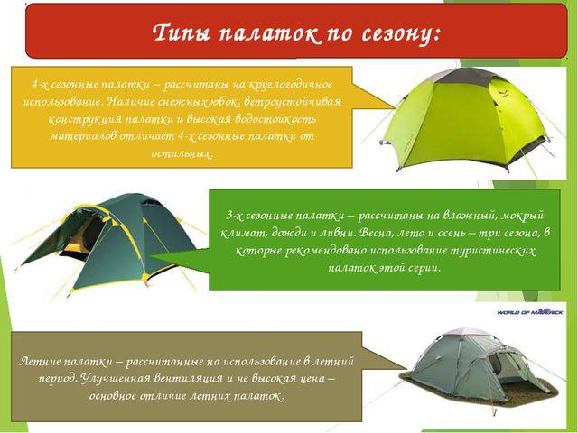 Типы палаток по сезону: 4-х сезонные палатки – рассчитаны на круглогодичное...