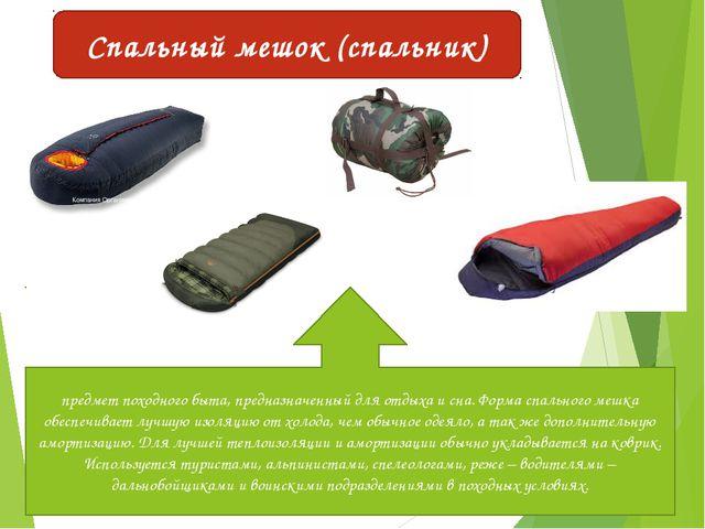 Спальный мешок (спальник) предмет походного быта, предназначенный для отдыха...