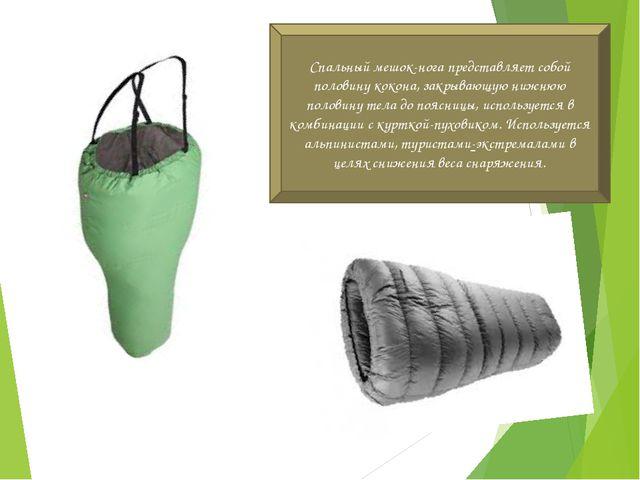Спальный мешок-нога представляет собой половину кокона, закрывающую нижнюю по...