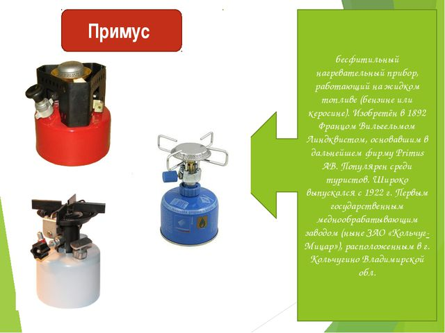 Примус бесфитильный нагревательный прибор, работающий на жидком топливе (бенз...