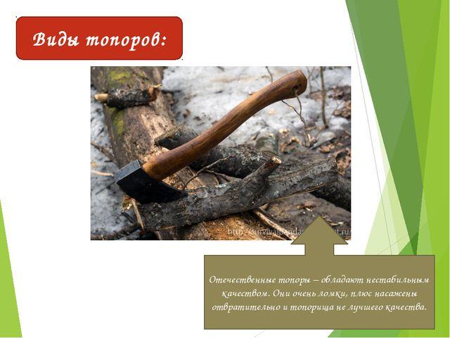 Виды топоров: Отечественные топоры – обладают нестабильным качеством. Они оче...