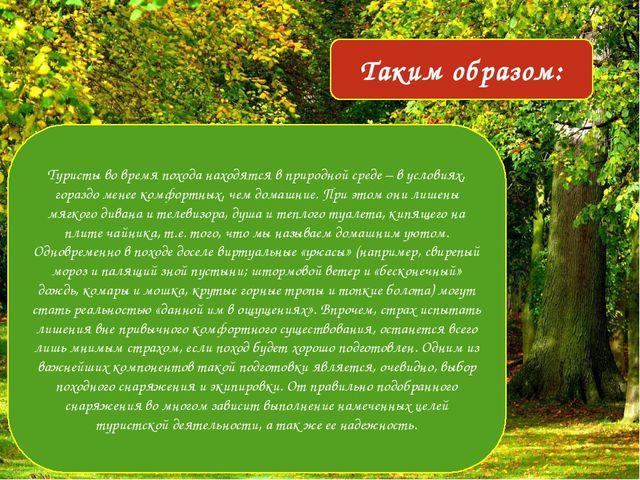 Таким образом: Туристы во время похода находятся в природной среде – в услови...