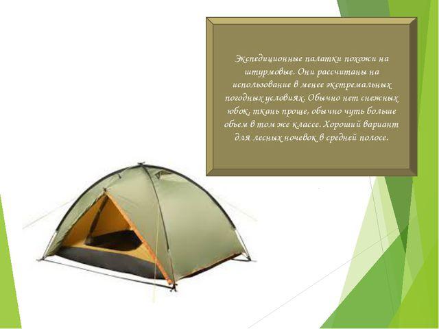 Экспедиционные палатки похожи на штурмовые. Они рассчитаны на использование в...