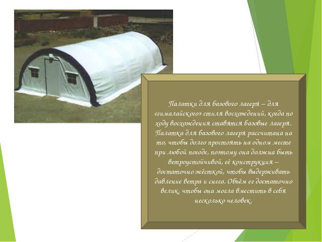 Палатки для базового лагеря – для «гималайского» стиля восхождений, когда по...