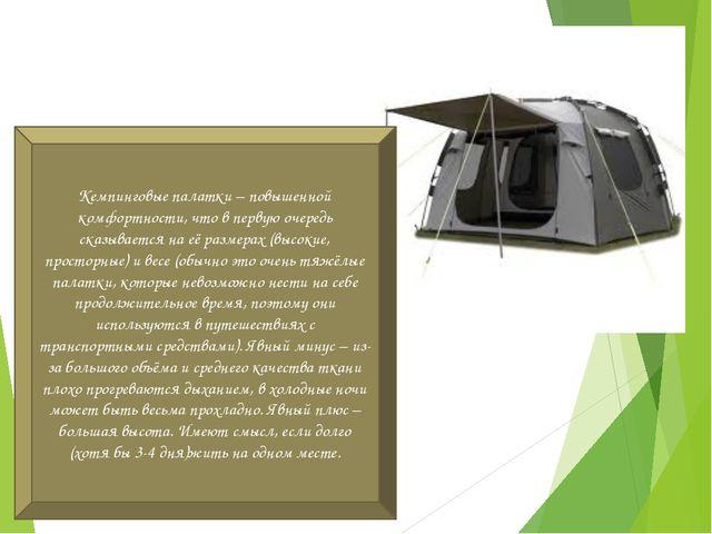 Кемпинговые палатки – повышенной комфортности, что в первую очередь сказывает...