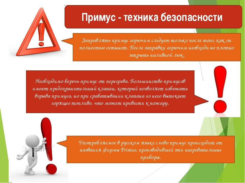 Примус - техника безопасности Заправлять примус горючим следует только после...