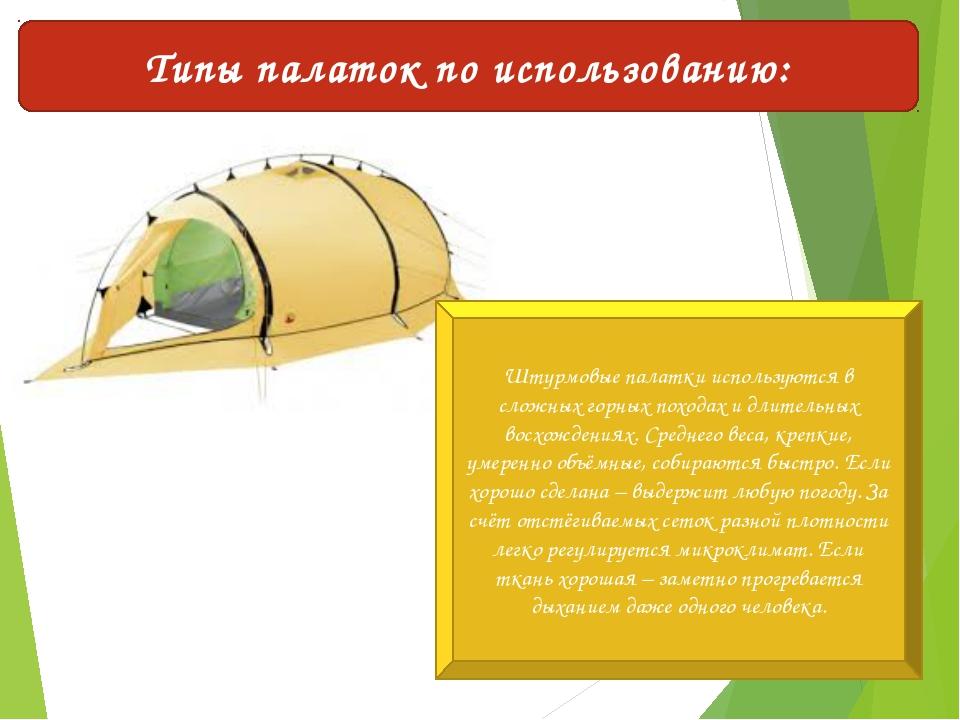 Типы палаток по использованию: Штурмовые палатки используются в сложных горны...