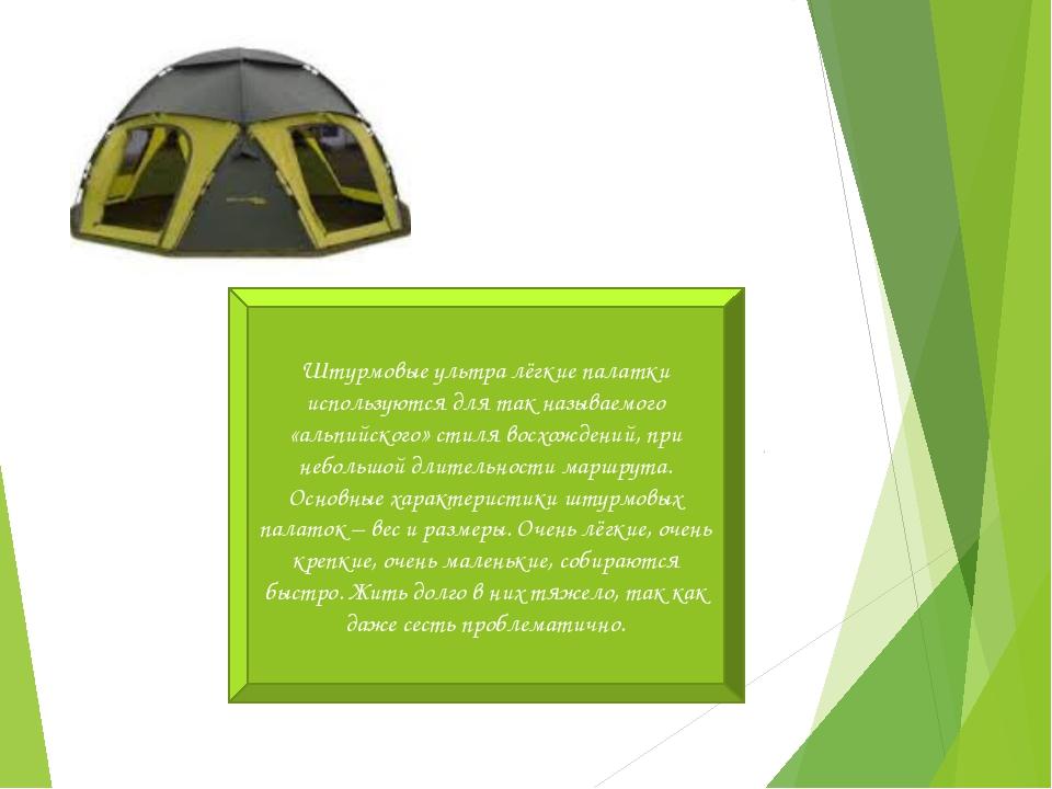 Штурмовые ультра лёгкие палатки используются для так называемого «альпийского...