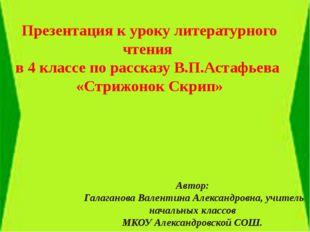 Презентация к уроку литературного чтения в 4 классе по рассказу В.П.Астафьев