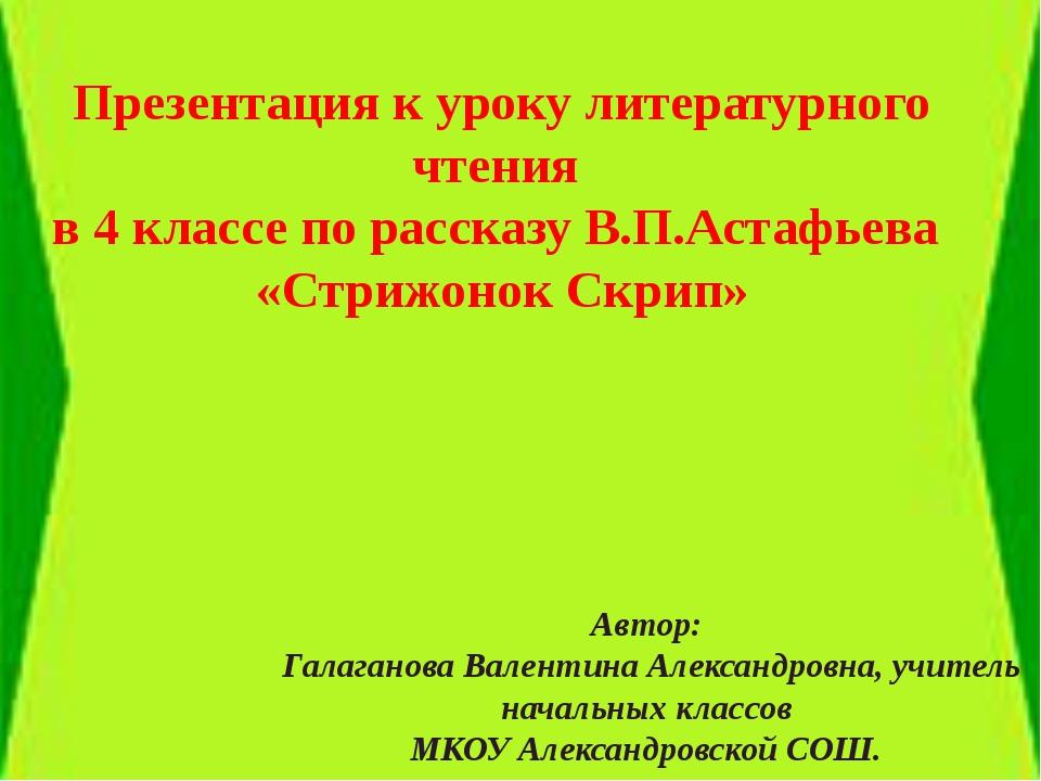 Презентация к уроку литературного чтения в 4 классе по рассказу В.П.Астафьев...