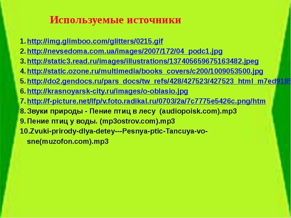 Используемые источники http://img.glimboo.com/glitters/0215.gif http://nevse...