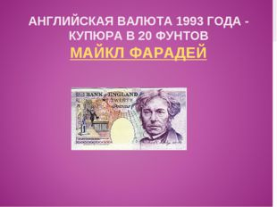АНГЛИЙСКАЯ ВАЛЮТА 1993 ГОДА - КУПЮРА В 20 ФУНТОВ МАЙКЛ ФАРАДЕЙ