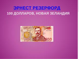 ЭРНЕСТ РЕЗЕРФОРД 100 ДОЛЛАРОВ, НОВАЯ ЗЕЛАНДИЯ