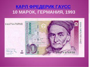КАРЛ ФРЕДЕРИК ГАУСС 10 МАРОК, ГЕРМАНИЯ, 1993
