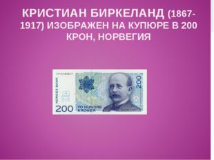 КРИСТИАН БИРКЕЛАНД (1867-1917) ИЗОБРАЖЕН НА КУПЮРЕ В 200 КРОН, НОРВЕГИЯ