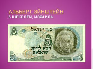 АЛЬБЕРТ ЭЙНШТЕЙН 5 ШЕКЕЛЕЙ, ИЗРАИЛЬ