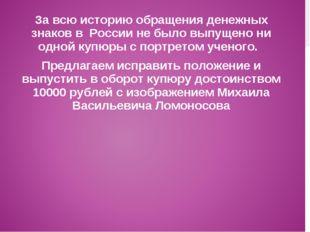 За всю историю обращения денежных знаков в России не было выпущено ни одной к