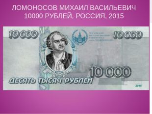 ЛОМОНОСОВ МИХАИЛ ВАСИЛЬЕВИЧ 10000 РУБЛЕЙ, РОССИЯ, 2015