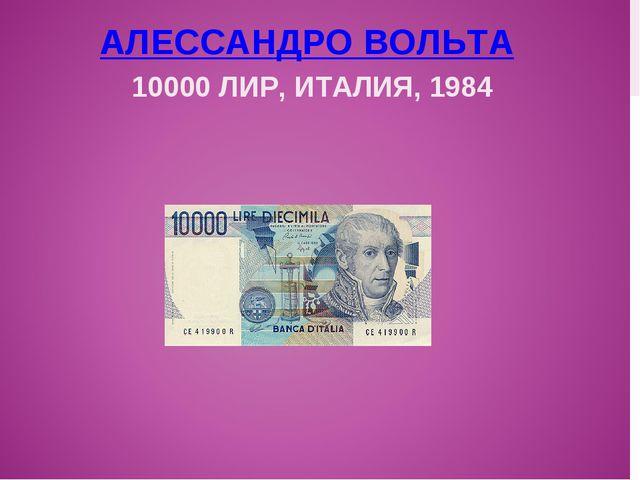 АЛЕССАНДРО ВОЛЬТА 10000 ЛИР, ИТАЛИЯ, 1984