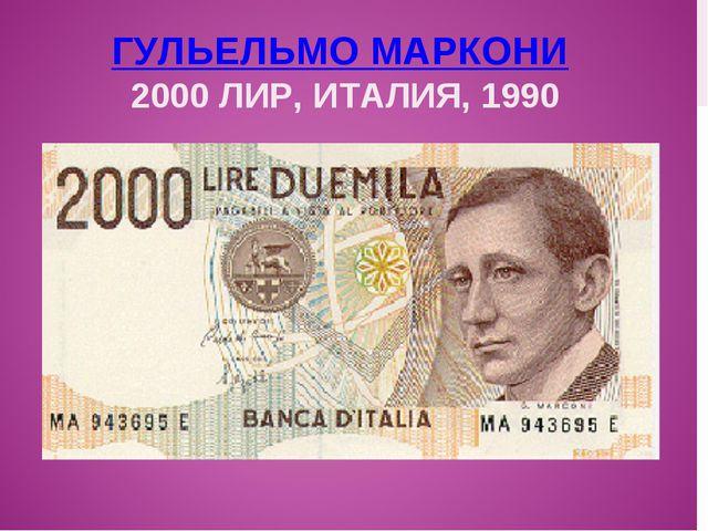 ГУЛЬЕЛЬМО МАРКОНИ 2000 ЛИР, ИТАЛИЯ, 1990