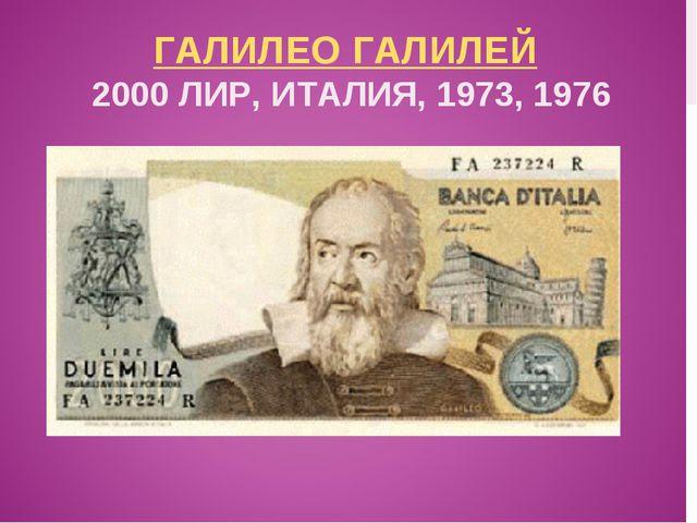 ГАЛИЛЕО ГАЛИЛЕЙ 2000 ЛИР, ИТАЛИЯ, 1973, 1976