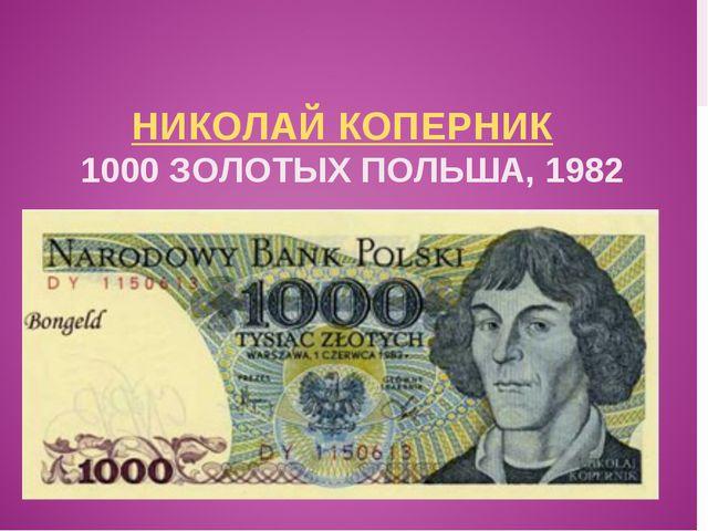 НИКОЛАЙ КОПЕРНИК 1000 ЗОЛОТЫХ ПОЛЬША, 1982