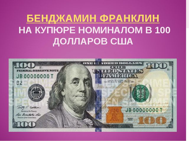 БЕНДЖАМИН ФРАНКЛИН НА КУПЮРЕ НОМИНАЛОМ В 100 ДОЛЛАРОВ США
