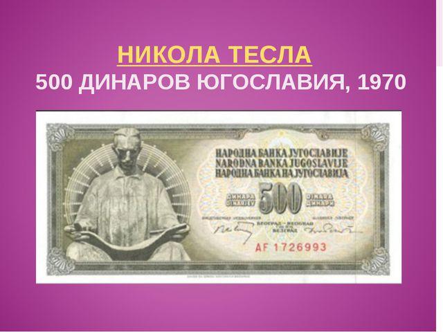 НИКОЛА ТЕСЛА 500 ДИНАРОВ ЮГОСЛАВИЯ, 1970