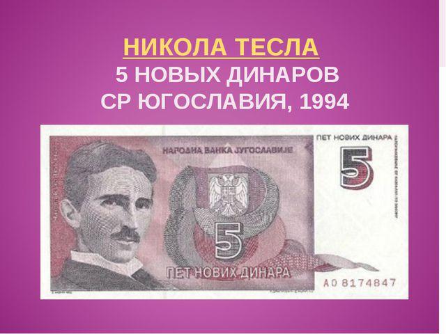 НИКОЛА ТЕСЛА 5 НОВЫХ ДИНАРОВ СР ЮГОСЛАВИЯ, 1994