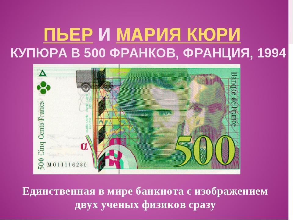 ПЬЕР И МАРИЯ КЮРИ  КУПЮРА В 500 ФРАНКОВ, ФРАНЦИЯ, 1994 Единственная в мире б...