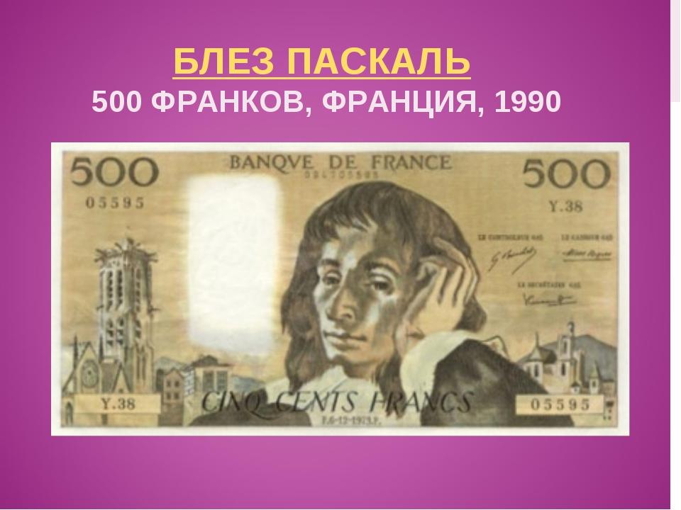 БЛЕЗ ПАСКАЛЬ 500 ФРАНКОВ, ФРАНЦИЯ, 1990