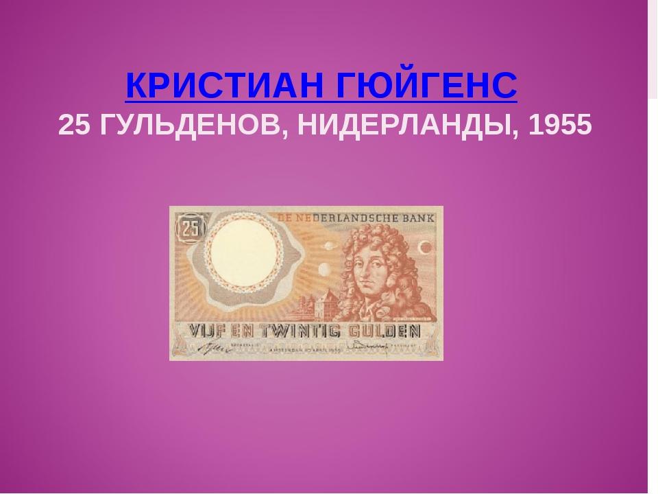 КРИСТИАН ГЮЙГЕНС 25 ГУЛЬДЕНОВ, НИДЕРЛАНДЫ, 1955