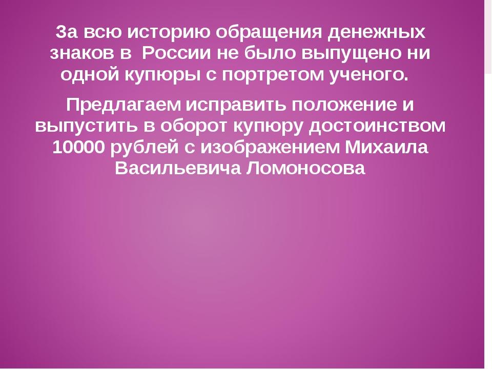 За всю историю обращения денежных знаков в России не было выпущено ни одной к...