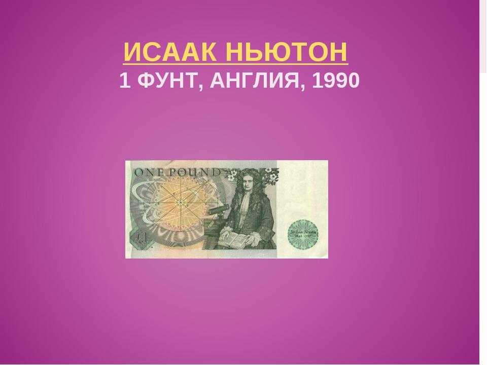 ИСААК НЬЮТОН 1 ФУНТ, АНГЛИЯ, 1990