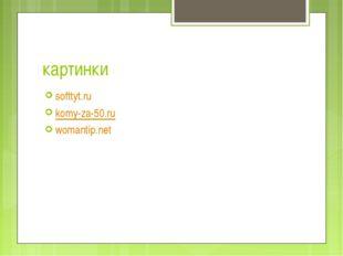 картинки softtyt.ru komy-za-50.ru womantip.net