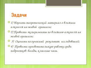 Задачи 1) Изучить теоретический материал о влиянии алкоголя на живой организм