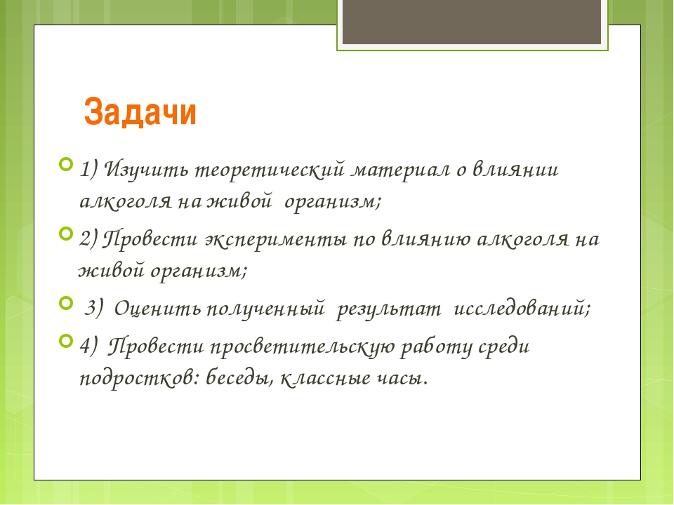 Задачи 1) Изучить теоретический материал о влиянии алкоголя на живой организм...