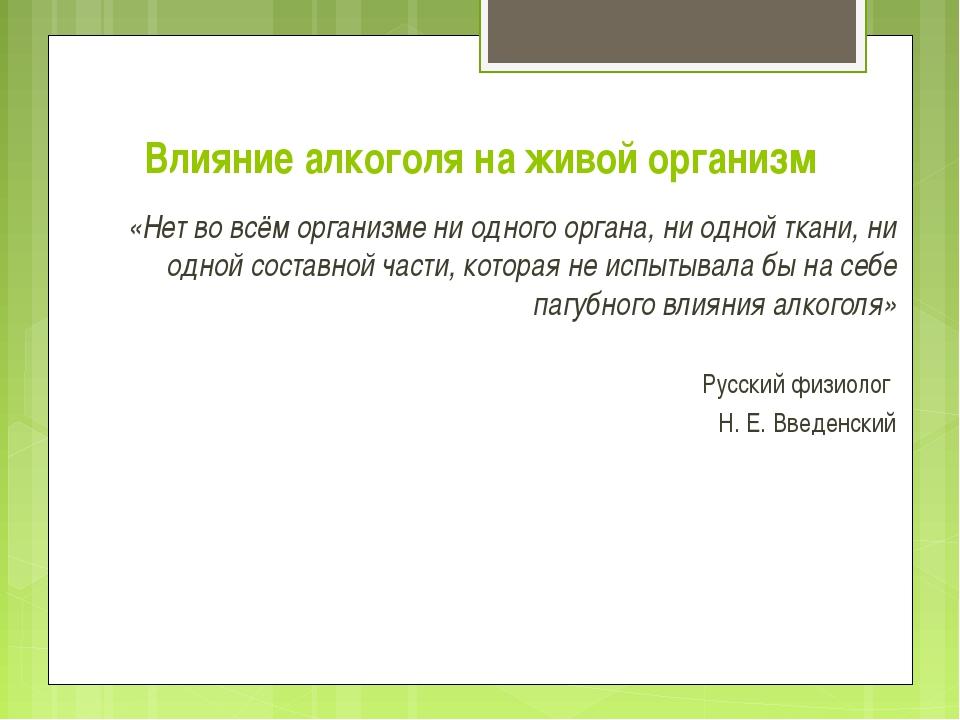 Влияние алкоголя на живой организм «Нет во всём организме ни одного органа, н...