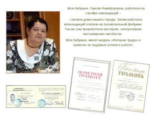 Моя бабушка, Таисия Никифоровна, работала на стройке каменщицей – строила до