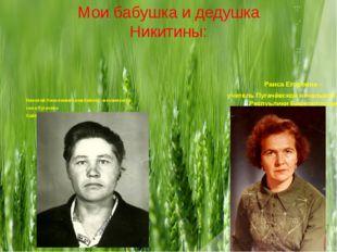 Мои бабушка и дедушка Никитины: Николай Николаевич-комбайнёр- механизатор сел