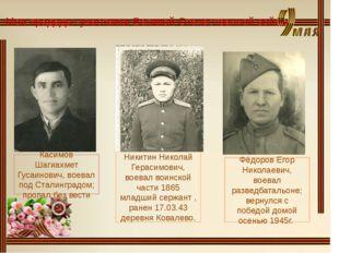 Мои прадеды -участники Великой Отечественной войны Касимов Шагиахмет Гусаинов