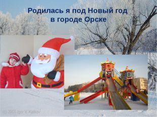 Родилась я под Новый год в городе Орске