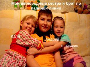 Мои двоюродные сестра и брат по папиной линии Юля Андрей Я -Анжела
