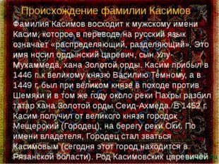 Фамилия Касимов восходит к мужскому имени Касим, которое в переводе на русски