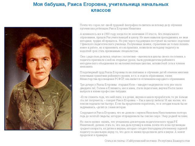Моя бабушка, Раиса Егоровна, учительница начальных классов Почти что сорок ле...