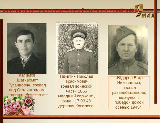 Мои прадеды -участники Великой Отечественной войны Касимов Шагиахмет Гусаинов...